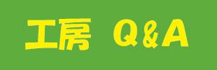 工房Q & Aのイメージ